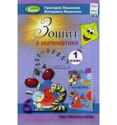 Зошит з математики 1 клас (2 частина) авт. Лишенко вид. Генеза