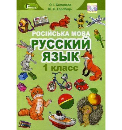 Учебник Русский язык 1 класс НУШ авт. Самонова, Горобец изд. Генеза