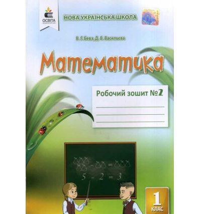Робочий зошит Математика 1 клас (2 частина, НУШ) авт. Бевз, Васильєва вид. Освіта