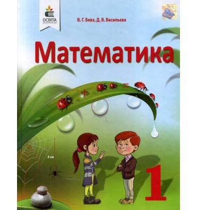 Математика Підручник 1 клас НУШ авт. Бевз, Васильєва вид. Освіта