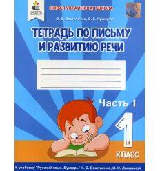 Тетрадь по письму и развитию речи 1 класс (часть 1, НУШ) авт. Вашуленко, Прищепа изд. Освита