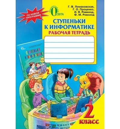 Рабочая тетрадь Ступеньки к информатике 2 класс Ломаковская А.В.