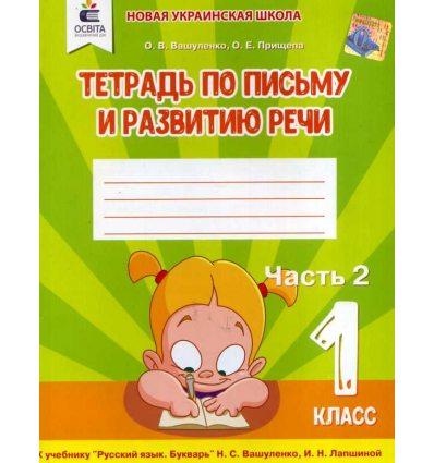 Тетрадь по письму и развитию речи 1 класс (часть 2, НУШ) авт. Вашуленко, Прищепа изд. Освита