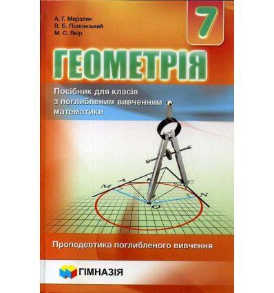 Гдз з геометрії 8 класу з поглибленим вивченням математики